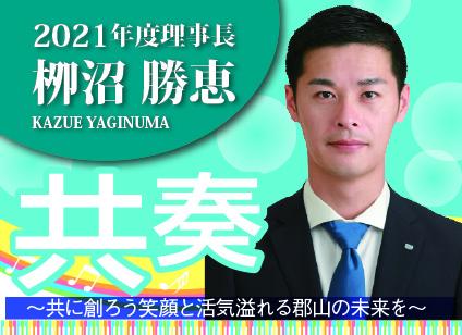 2020年度理事長 栁沼勝恵
