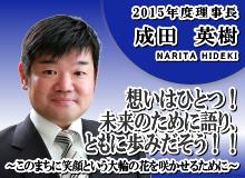 2015年度理事長