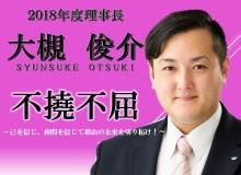 2018年度理事長