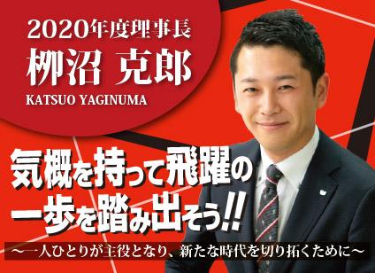 2020年度理事長 栁沼克郎