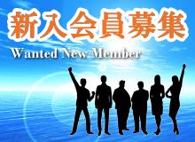 新入会員募集